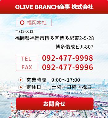 OLIVE BRANCH(オリーブブランチ)商事へのお問合せ