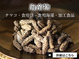 輸出:海産物(ナマコ・食用貝・食用海藻・加工食品)