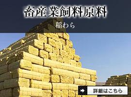 畜産業飼料原料(稲わら)