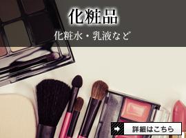 輸出:化粧品(化粧品・乳液など)